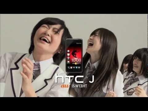 HTC J ISW13HT TV Ad 乃木坂46 おいでシャンプー めざせ、100回