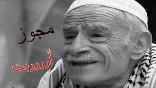 مجوز اررربت الفنان أحمد حوفا المايسترو يزن القواسمي شاعر المجوز ابو صالح الصياصنة