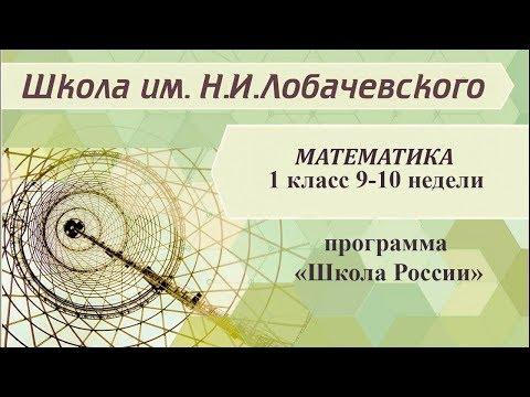 Видеоурок математике 1 класс школа россии