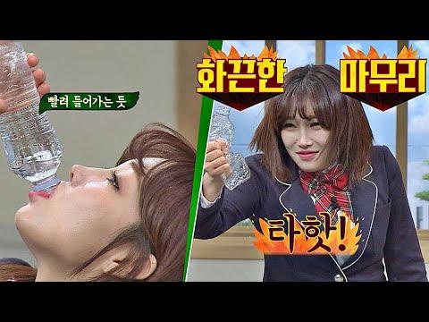 카메라 씹어먹는 퍼포먼스(!) 이유리(Lee Yoo-ri)의 화끈한 생수 원샷↗ 아는 형님(Knowing bros) 163회