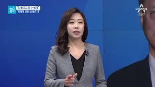 [뉴스분석]9개 중 4개 유죄…결정적 증거는?