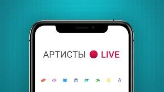 Артист.Live. Иванов.А