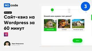 Сайт-квиз на Wordpress за 60 минут, 3 урок, Правим стили основной квиз формы