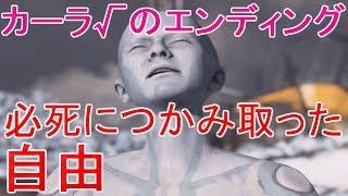 カーラ√の3つのエンディングまとめ←デトロイトビカムヒューマンプレイ(detroit become human gameplay)