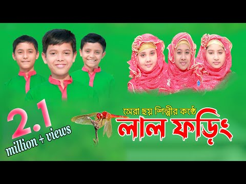 Hamd : Lal Foring | Lal Foring Album | Kids Islamic Bangla Song by Sosas