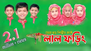 Hamd : Lal Foring | Lal Foring Album | Kids Islamic Bangla Song by Sosas