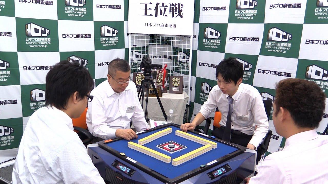 麻雀】第40期王位戦準決勝A卓 - YouTube