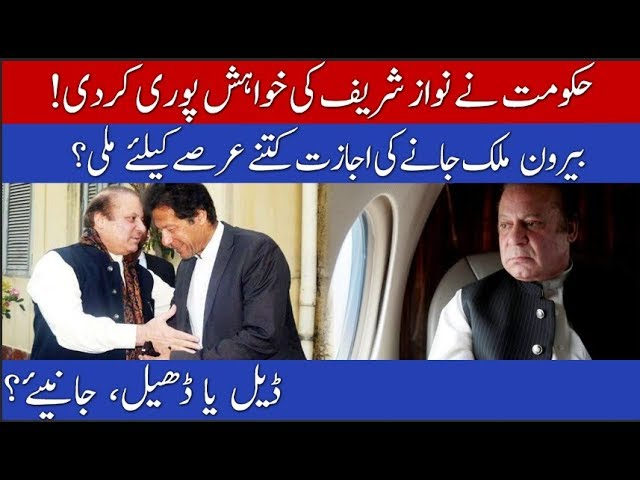 Atlast Govt allows Nawaz Sharif to go abroad for medical treatment | 13 November 2019 | 92NewsHD