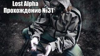 Прохождение S T A L K E R Lost alpha Часть 31 Выжигатель мозгов(, 2014-05-19T20:24:29.000Z)