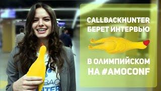 Callbackhunter Берет Интервью В СК Олимпийский На Конференции Amocrm #amoconf