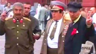 Свадьба Ленин Сталин Брежнев Wedding Lenin Stalin Brezhnev 婚礼 列宁 斯大林 勃列日涅夫