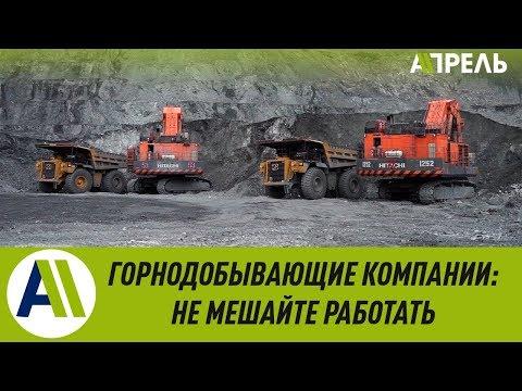 Горнодобывающие компании: не мешайте нам работать \\ 19.02.2019 \\ Апрель ТВ