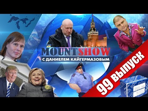Covfefe Трампа. MOUNT SHOW #99