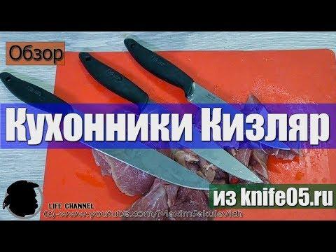 Обзор Кухонников Кизляр (из Knife05.ru)