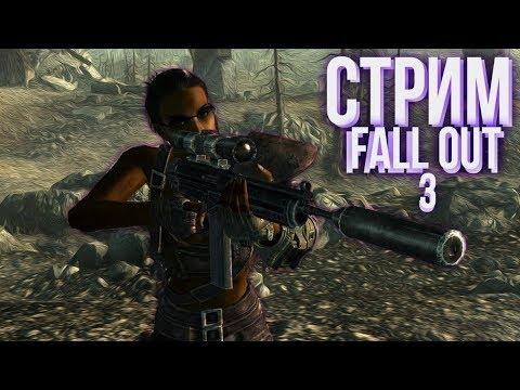 Прохождение На 100% Fallout 3 #4 - |СТРИМ| ВТОРОЙ ТОМ КНИГИ!