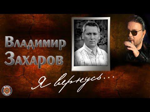 Владимир Захаров (Рок-Острова) - Я вернусь (Альбом 2015)