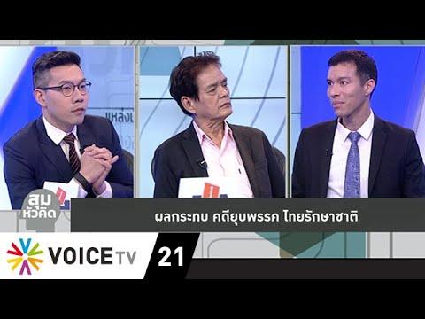 สุมหัวคิด - ผลกระทบ คดียุบพรรคไทยรักษาชาติ