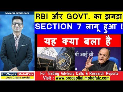 RBI और GOVT  का झगड़ा  SECTION 7 लागू हुआ ! यह  क्या बला है ? | RESERVE BANK OF INDIA