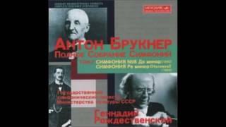 ブルックナー   交響曲第0番ニ短調WAB100   第1楽章   ロジェストヴェンスキー