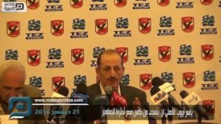 مصر العربية | ياسر أيوب :اﻷهلى لن ينسحب من كأس مصر أحترما للجماهير
