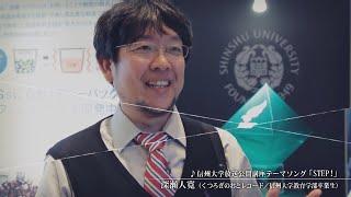 【工学部教授 手嶋勝弥】SDGs解決に挑む 「信大クリスタル」(2019年度放送公開講座)