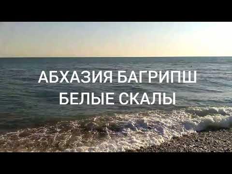 АБХАЗИЯ 2019 Багрипш Холодная речка Погода на море Бархатный сезон