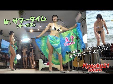 【4K】友子「歌ってみました」Mr.サマータイム(023)Tomoko tried to sing ▶4:18