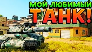 МОЙ ЛЮБИМЫЙ ТАНК! - Tanki X