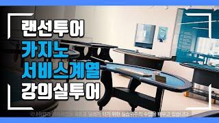 랜선투어, 영상으로 만나보는 로이문화예술학교 - 카지노…