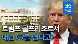 내년 G7 정상회의 트럼프 골프 리조트 개최 추진 논란…