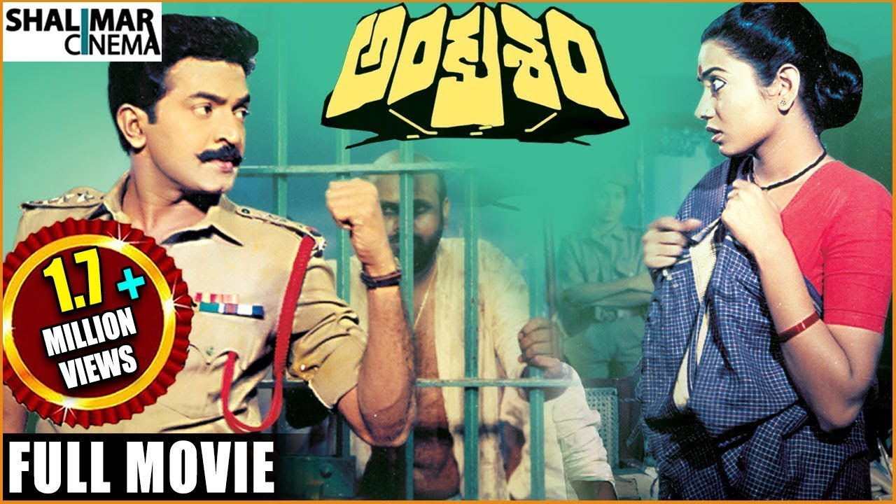 ankusham telugu full movie