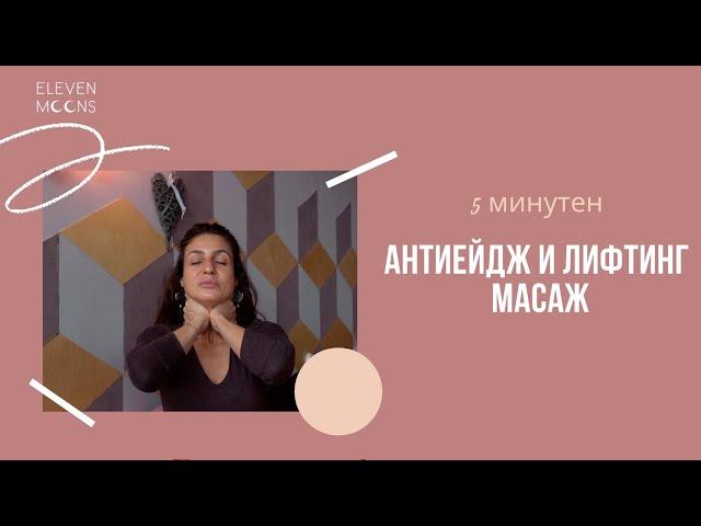 Озарени и сияйни - 5 минутен подмладяващ масаж на лицето