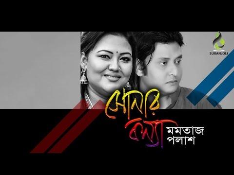 Momtaz, Palash - Sonar Konna | Audio Jukebox | Delwar Arjuda Sharof | Suranjoli
