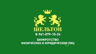 Юридическое Агентство Шельтон(, 2015-09-14T13:36:10.000Z)