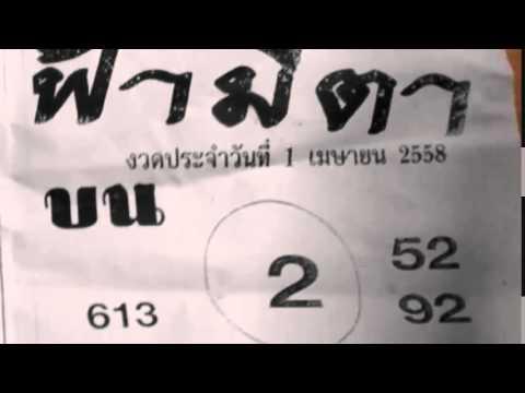 เลขเด็ดงวดนี้ หวยซองฟ้ามีตา 1/04/58