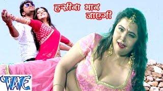 Hasina Maan Jayegi - Bhojpuri Film Trailer 2015 | Bhojpuri Film Promo - Khesari Lal Yadav
