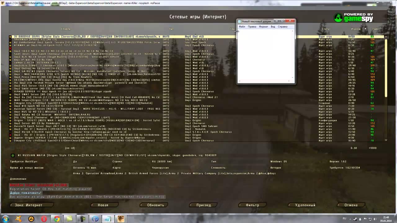 пиратские сервера арма 2