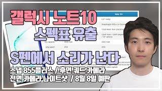 갤럭시 노트10 스펙표 유출 / S펜 소리재생 / 8월 8일 예판 / 쿼드 카메라