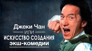 Джеки Чан - Искусство создания экш-комедии