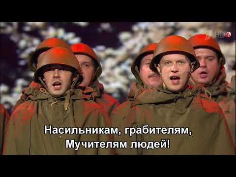Священная война - Хор Академического ансамбля войск национальной гвардии РФ (2018.05.09)