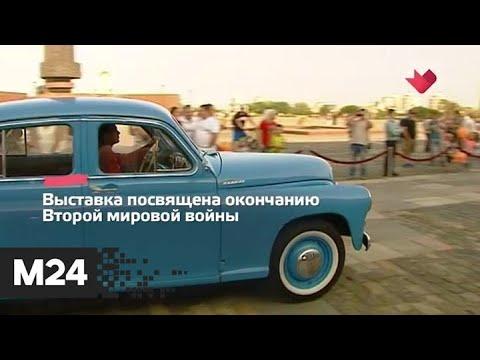 """""""Это наш город"""": возле Музея Победы устроят выставку ретроавтомобилей - Москва 24"""
