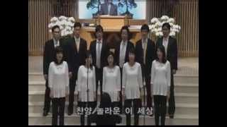 The Lord create the earth 주님 만드신 세상 / Pilgrim Singing Couples 필그림 부부중창단