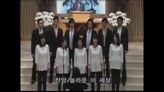 The Lord create the earth 주님 만드신 세상 / Pilgrim Singing Couples 필그림 부부중창단