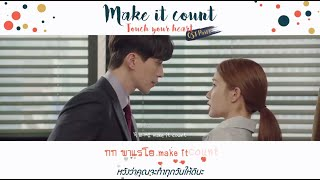 [Karaoke/Thaisub]Make it count - CHEN (EXO) | Touch your heart(진심이 닿다) OST Part1
