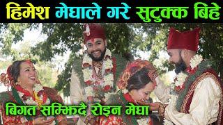 हिमेश मेघाले गरे सुटुक्क  बिहे ,बिगत सम्झिदै रोइन मेघा Himesh megha marriage video