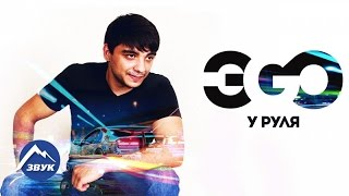 Download ЭGO - У руля   Альбом 2017 Mp3 and Videos