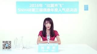 SNH48 总选宣言!35 刘炅然