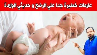 أرجوكم من كل قلبي اذا ظهر علي طفلك الرضيع احد هذه العلامات الخطيرة توجهي للمستشفي فورا بدون تأخير 😱