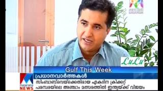 Gulf this week Episode 294 Air India Express Baggage allowance reduced