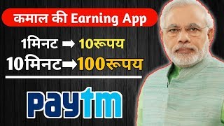 free Paytm cash apps   Earn ₹150 Paytm cash Daily   best earning app 2018 by Technical review